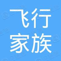 长沙飞行家族文化传播有限公司