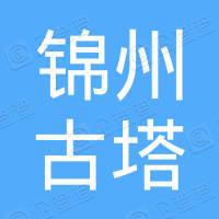 锦州市古塔建安工程公司