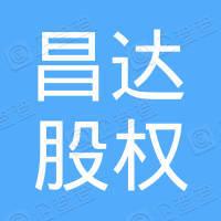 宁波昌达股权投资合伙企业(有限合伙)