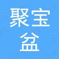 嘉兴聚宝盆网络科技有限公司