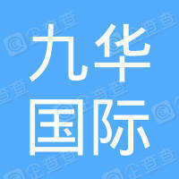 北京九华国际会展中心有限公司