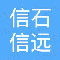 芜湖信石信远投资管理合伙企业(有限合伙)