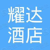 滁州市耀达酒店管理服务有限公司