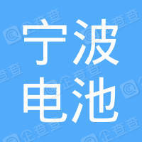 宁波电池总厂山西经营部