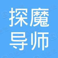 探魔导师(北京)文化传媒有限公司