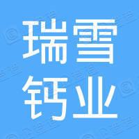 浙江瑞雪钙业有限公司