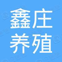 永嘉县鑫庄养殖专业合作社