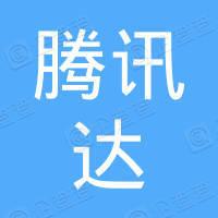 北京腾讯达上网服务中心