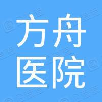 北京方舟医院管理集团有限公司