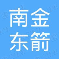 河南南金东箭文化传媒有限公司