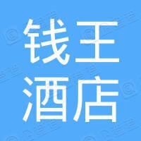 杭州临安钱王大酒店有限公司