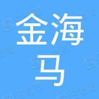 广州金海马家具有限公司
