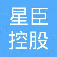 星臣控股集团有限公司
