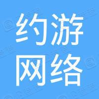 广东约游网络科技有限公司