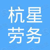 舒城县杭星劳务有限公司