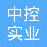 深圳市中控实业发展有限公司