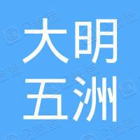 深圳市大明五洲航空有限公司