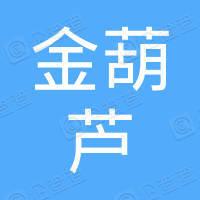 涡阳县金葫芦装饰工程有限公司