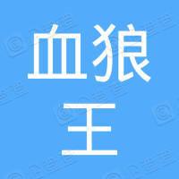 血狼王钓具沧州有限公司