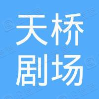 北京市天桥剧场