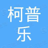 上海柯普乐自动化仪表有限公司