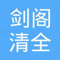 剑阁县清全农副产品加工店