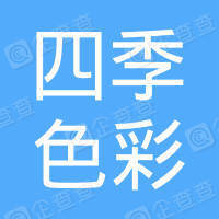 亳州市四季色彩装饰工程有限公司
