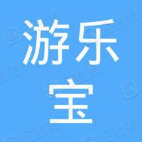 葫芦岛游乐宝旅游科技有限公司