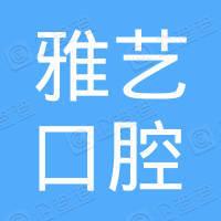 宁波市海曙雅艺口腔门诊部有限公司