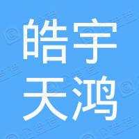 北京皓宇天鸿投资管理有限公司