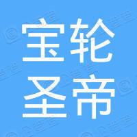 四川宝轮圣帝实业集团股份有限公司