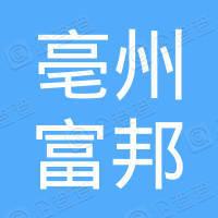 亳州市富邦市场管理服务有限公司