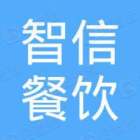 安徽省智信餐饮管理有限公司