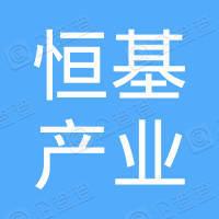 正和恒基(深圳)产业运营管理有限公司