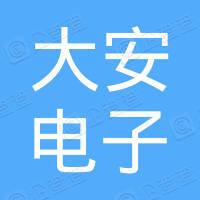 浙江大安电子科技有限公司