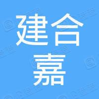 柳州市建合嘉投资管理有限责任公司