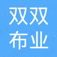 江苏双双布业有限公司