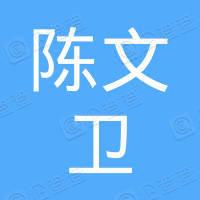 广州陈文卫教育咨询有限公司
