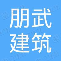 利辛县朋武建筑劳务有限公司
