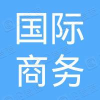 青岛国际商务中心有限公司