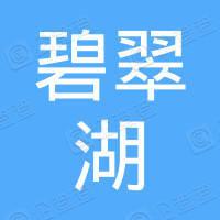 阜阳市碧翠湖生态农业有限公司
