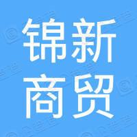 锦州锦新商贸有限公司