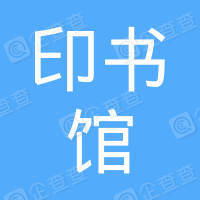 商务印书馆(福州)文化有限公司