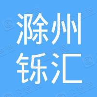 滁州市铄汇再生资源有限公司