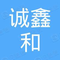 深圳市诚鑫和科技有限公司