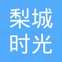 新疆梨城时光广告文化传播有限责任公司丽江分公司