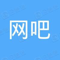沈阳市东方二十一鑫科网吧