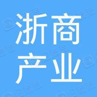 浙江浙商产业投资基金合伙企业(有限合伙)