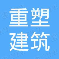 深圳市重塑建筑有限公司