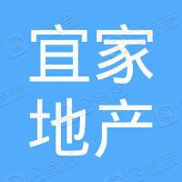 福建省宜家房地产开发有限公司延平分公司